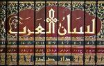 Arabische Bücher